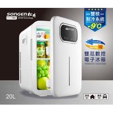【SONGEN松井】まつい雙核制冷數控電子行動冰箱/冷藏箱/保溫箱/小冰箱(CLT-20L-B)