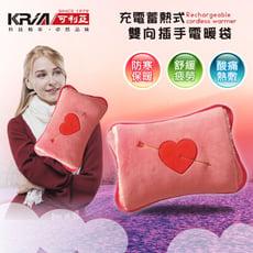 【KRIA可利亞】充電蓄熱式雙向插手電暖袋/熱敷袋/暖暖包/電暖器(ZW-200TY)