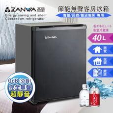 【ZANWA】晶華節能無聲客房冰箱/冷藏箱/小冰箱/紅酒櫃(SG-42AS)