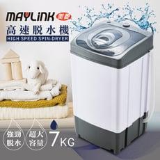 【MAYLINK】美菱高速脫水機(ZW-T56)