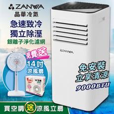 【ZANWA晶華】多功能清淨除濕移動式空調9000BTU/冷氣機(ZW-D096C加贈14吋立扇)