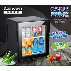 【ZANWA 晶華】電子雙核芯變頻式冰箱/冷藏箱/小冰箱/紅酒櫃(ZW-30STF)