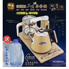 【SONGEN松井】雙享泡自動補水品茗茶藝機/快煮壺/咖啡機/泡茶機/養生壺(KR-1330加贈水桶
