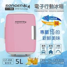 【SONGEN松井】まつい冷暖兩用電子行動冰箱/冷藏箱/保溫箱/小冰箱(CLT-05R)