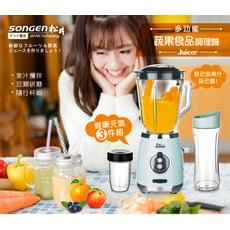 【SONGEN松井】まつい多功能蔬果食品調理機/果汁機/研磨機/隨行杯(GS-326-B)