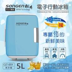 【SONGEN松井】まつい冷暖兩用電子行動冰箱/冷藏箱/保溫箱/小冰箱(CLT-05Y)