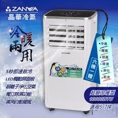 【ZANWA晶華】5-7坪六機一體 冷暖型清淨除溼移動式冷氣機10000BTU(ZW-1360CH)