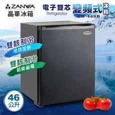 【ZANWA晶華】電子雙核芯變頻式客房冰箱/冷藏箱/小冰箱/紅酒櫃(ZW-46SB)