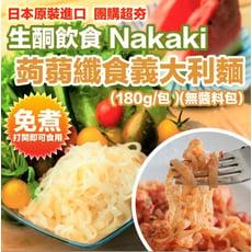 【團購超夯 打開即食低熱量無澱粉】生酮飲食 Nakaki+蒟蒻麵(寬麵)(180g/包 )(無醬料)
