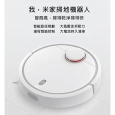小米正品 米家掃地機器人1 /家用全自動掃地機無線智慧超薄清潔吸塵器