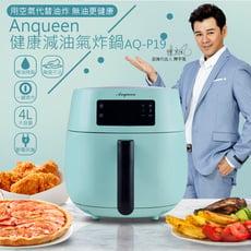 Anqueen安晴健康減油氣炸鍋AQ-P19,聰明料理好幫手! (品牌代言人 陳宇風)