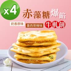 順便幸福-赤藻糖爆餡牛軋餅4包-口味任選(15入/包)-蛋奶素