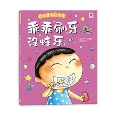 玩具倉庫双美我是健康好寶寶乖乖刷牙沒蛀牙生活 自理 日常 教育 diy 教養 秘密 常規 規律 習慣