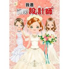 玩具倉庫東雨我是設計師10-我是婚紗設計師服裝設計婚紗設計動手diy化裝設計