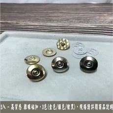 雞眼磁釦寬17mm 磁鐵 雞眼扣 磁扣  3色 金色/銀色/槍黑 ~ diy 手作 拼布 五金 皮革