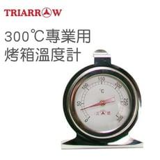三箭牌 300度專業用烤箱溫度計