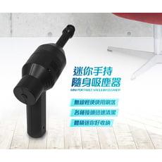 真無線迷你手持隨身吸塵器(70-MPC019BK)