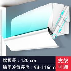 冷氣分離式室內機擋風板(適用寬度94~116cm,總長120cm)
