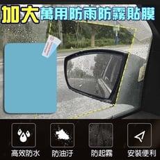 加大萬用側窗防雨防霧貼膜