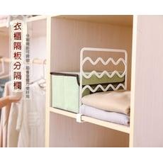 衣櫃收納夾層隔板