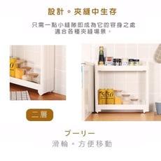 日式移動式夾縫收納置物架(兩層)