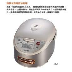 【日本製】TIGER虎牌6人份長米專家剛火IH電子鍋(JKW-A10R)