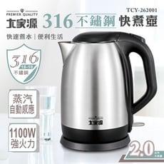 【大家源】2.0L 316不鏽鋼快煮壺 TCY-262001