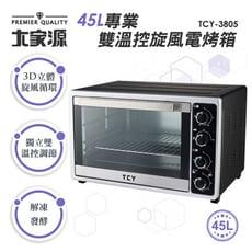 【大家源】45L專業雙溫控旋風電烤箱 TCY-3805