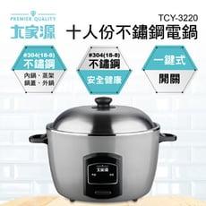【大家源】十人份304不鏽鋼電鍋(TCY-3220)