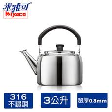 【米雅可】3L典雅316笛音茶壺  MY-6130