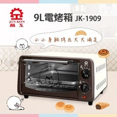 【晶工牌】9L電烤箱 JK-1909