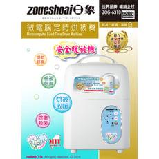 【日象zoueshoai】微電腦定時烘被機 ZOG-6310