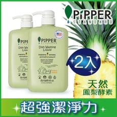 PiPPER STANDARD 沛柏鳳梨酵素洗碗精(柑橘)900ml