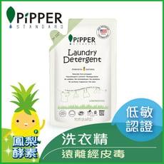 PiPPER STANDARD 沛柏鳳梨酵素低敏洗衣精補充包(檸檬草/尤加利)750ml