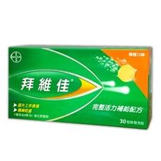 拜維佳 水溶性維生素(B群+C)發泡錠 柳橙口味 30粒/盒