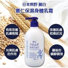 日本熊野 麗白薏仁保濕身體乳液 400ml 薏仁 麗白 保濕 身體 乳液 乾燥 粗糙 嫩白 麗白乳液