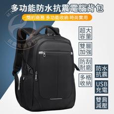 【瀧如意】ME多功能防水抗震電腦背包