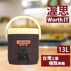 【渥思】【渥思】304不鏽鋼內膽保溫保冷茶桶-13公升 可可棕 [台灣製造 304不鏽鋼內膽
