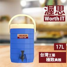 【渥思】304不鏽鋼內膽保溫保冷茶桶-17公升 寶石藍 [台灣製造 304不鏽鋼內膽]