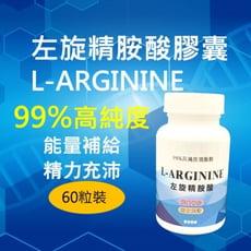 左旋精胺酸 L-arginine 60粒 99%精氨酸 一氧化氮 NO男性保健 運動保健【神農嚴選】