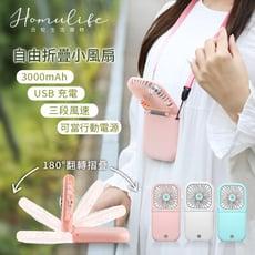 【合牧生活】大電量摺疊USB風扇行動電源2合1款(折疊風扇.隨身小風扇.外出風扇.隨行扇)