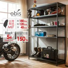 【obis】MIT沖孔鐵板五層架(120*45*180)置物架/收納架