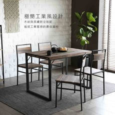【obis】Alphate 四人DIY 餐桌椅組(一桌四椅) 餐桌/餐椅
