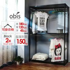 【obis】MIT沖孔鐵板雙層雙桿收納衣架/置物架/收納架 120*45*180cm