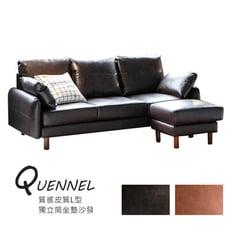 【obis】Quennel質感皮質L型沙發/獨立筒坐墊