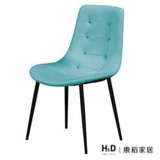 海柔藍色皮餐椅