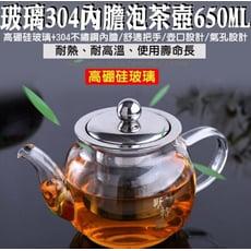 50401-253-興雲網購【玻璃304內膽泡茶壺650ML】高硼硅玻璃壺 蓋碗茶杯 茶具套裝 家用