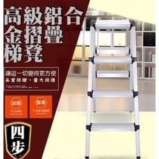 (預購)興雲網購【四步鋁合金折疊梯凳8035-118】關節梯 人字梯 雙側梯子 折疊扶梯 步梯 梯子
