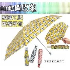 56007-189-興雲網購【自動開收傘】韓國正版雨傘 折疊傘 抗UV傘 迷你傘 膠囊傘 雨具 雨衣