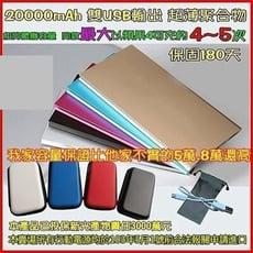 37440-----興雲網購【20000mAh超薄鋁合金聚合物行動電源】書本充電器
